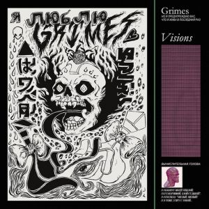 Grimes Visions, 2012
