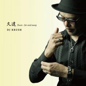 Kuon: Far and Away Album